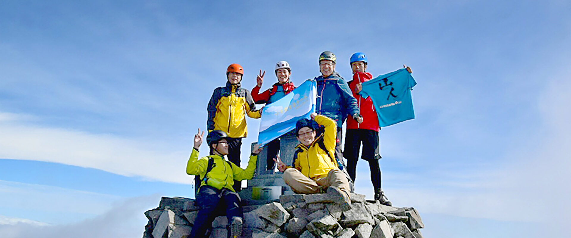 奥穂高登頂 鉃友会登山部「山を愛する会」